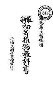 初等植物教科书-初中用-最新-1907年版-(复印本)