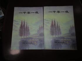 一千零一夜3-4(全4册 中国广播电视出版社)