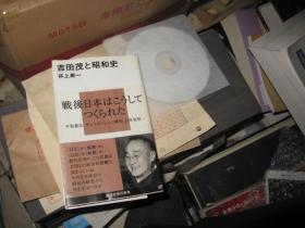 日文原版 吉田茂ど 昭和史