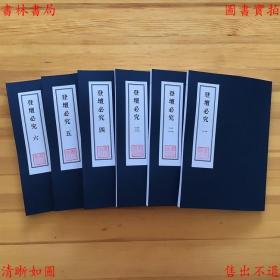登坛必究40卷全套-(明)王鸣鹤撰-清刻本缩印本(复印本)