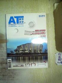 AT建筑技艺 2012.05