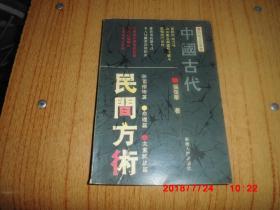 中国古代民间方术(91年1版1印)
