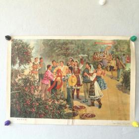 文革特色宣传画     对开《硕果传友谊》  白统绪 作  1976年  湖北人民 出版社  [柜13--3-17]