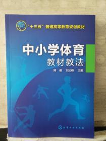 中小学体育教材教法(2018.3重印)