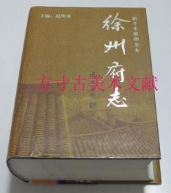 徐州府志(新千年整理全本)