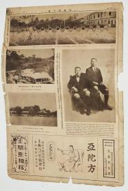 1929年《图画时报》❶虎标永安堂主人胡文虎胡文豹❷何应钦首都狩猎❸冯玉祥.汪亚尘等