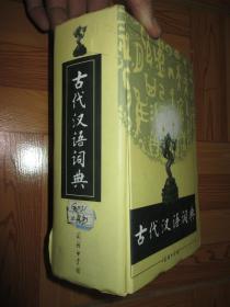 古代汉语词典  (大32开,精装)