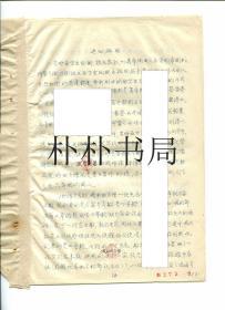 【稀缺名人档案材料】著名微生物学家、山东大学原副校长王祖农交代材料之一       《返回祖国》一份 总2页