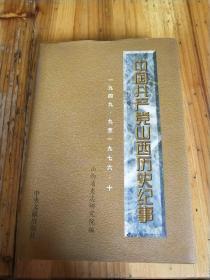 中国共产党山西历史纪事:1949.9-1976.10