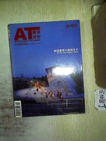 AT建筑技艺 2012.04.