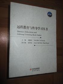 远程教育与终身学习丛书(全8册,盒装)   小16开