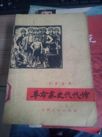 三史丛书《革命家史代代传》