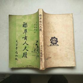 民国36年大方书局再版-周晓光著【标准商人尺牍】全一册