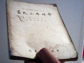 葛氏小外科学(第三分册)【代售】