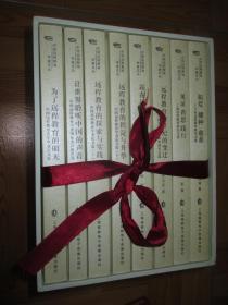 中国远程教育学者文丛(全8册,盒装)   小16开