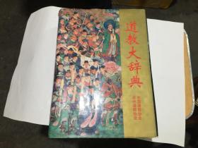 道教大辞典(华夏一版一印)