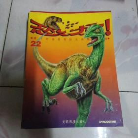 恐龙22社出版