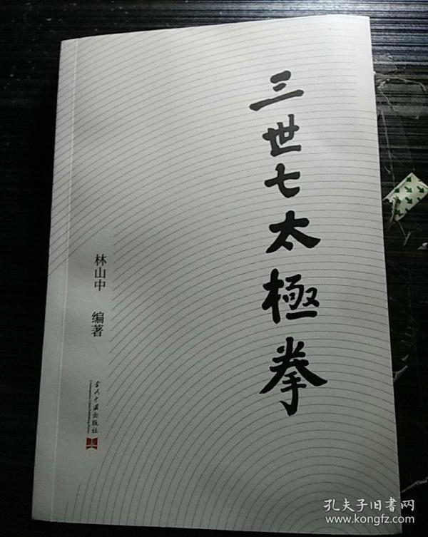 三世七太极拳图片