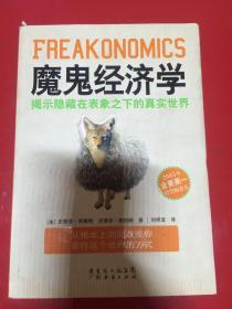 魔鬼经济学--揭示隐藏在表象之下的真实世界. 2006年1版1印