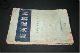 《新薄记教程》,王逢辛 马坚白   编著,立信会计图书用品社出版,1953年8月初版(三和型)00001-13000册(周顺记印),1953年10月三版23001-33900册(同和订),24开本,共270页。