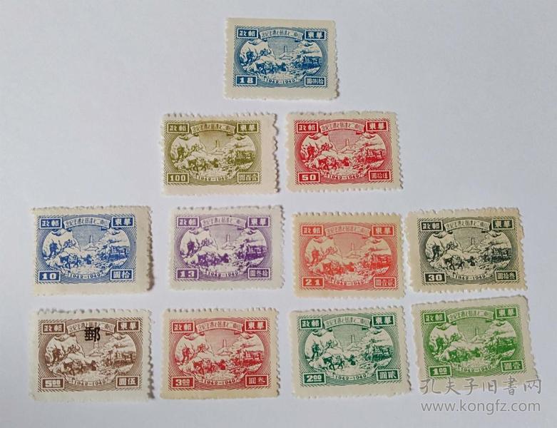 解放区邮票  山东二七建邮七周年纪念11枚全新邮票