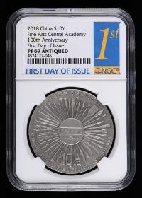 2018年中央美术学院建校100周年30克精制银币一枚(首日发行、原盒、带证书、NGC PF69ANTIQUED) 评级