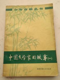 3043、中国文学家的故事(一)少年百科丛书,徐公恃编写、中国少年儿童出版社1979年7月1版1印.171页,32开,9品。