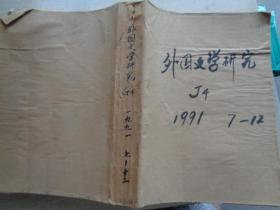 外国文学研究  J4  1991  7-12