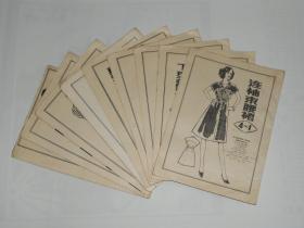 新式服装纸样第四集夏季连衣裙十种 1986年1版1印