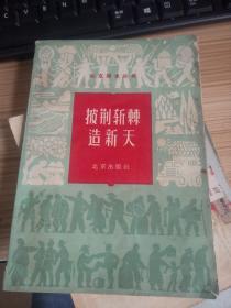 北京四史丛书《披荆斩棘遭新天》