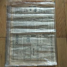 新华日报(民国二十七年十月六日4版全)