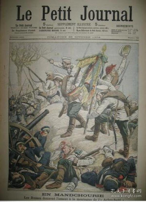 1904年法国古董画报 LE PETIT JOURNAL728,日俄战争,中国东北,日军的乃木希典冲锋,与哥萨克骑兵的乌拉冲锋