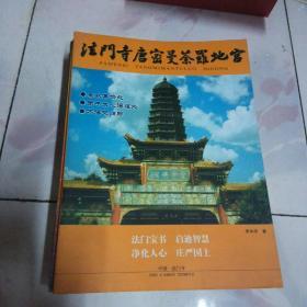 法门寺唐密曼荼罗地宫 李本华著 陕西人民出版社 作者签名本