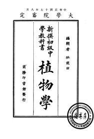 植物学-初中用-1927年版-(复印本)-新撰初级中学教科书