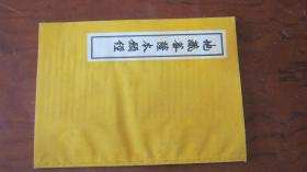 【地藏菩萨本愿经(上海佛学书局印行)影印版
