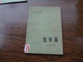 吴清源全集  第一卷:白布局