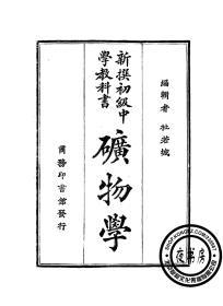 矿物学-初中用-1930年版-(复印本)-新撰初级中学教科书