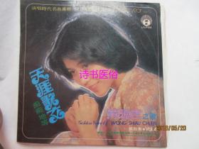 黑胶唱片——黄晓君之歌 第四集 演唱时代名曲专辑之二《天涯歌女·痴痴地等》 丽风唱片