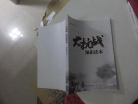 大抗战知识读本