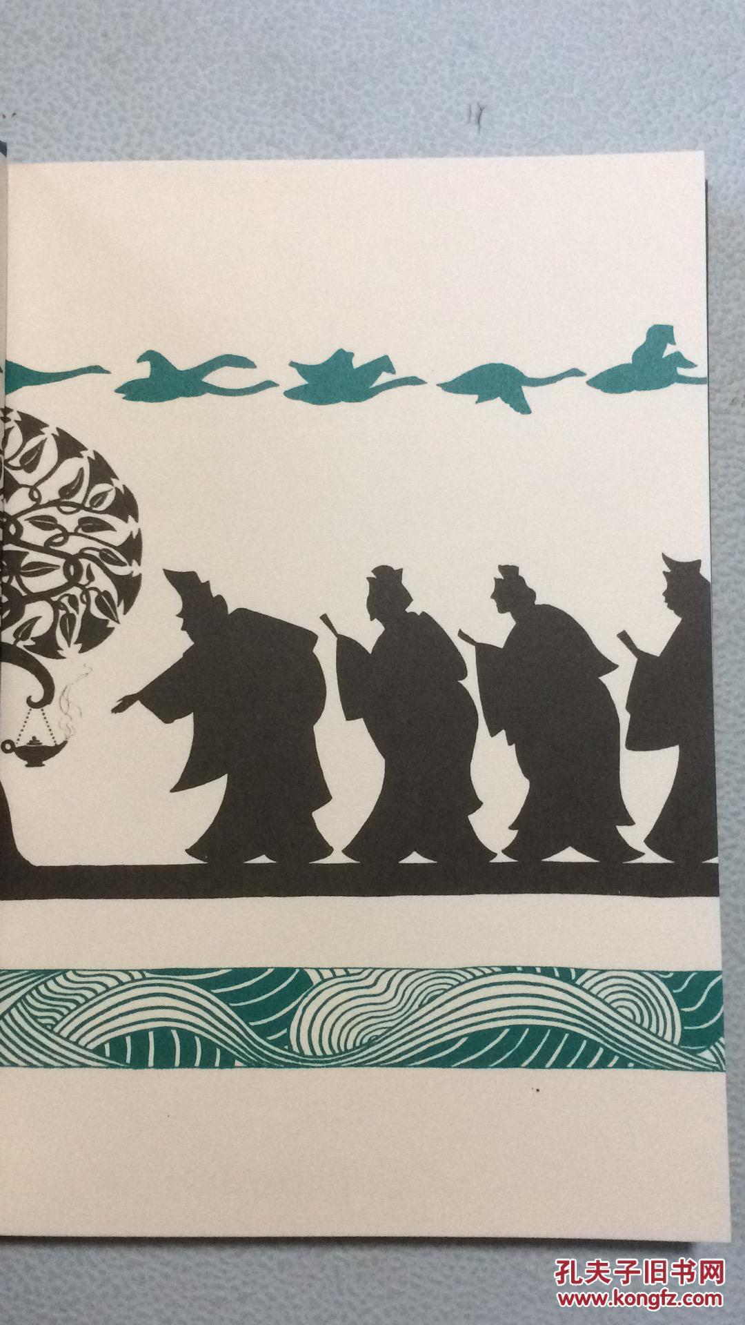 英文诗歌神灯体阿拉丁物理AladdinandHisWv诗歌八原版年级教学设计图片