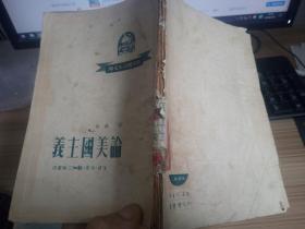 新中国青年文库《论美国主义》 1950年三联书店发行 繁体竖版