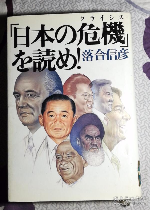 日本の危机を読め!(看日本危机的)(馆藏书)
