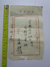 民国37年 开平新昌永富路金华金铺收据 (尺寸;21cm*13.5cm)
