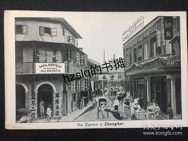 【影像资料】清末上海街市商铺照片式明信片_上海广东路繁忙景象