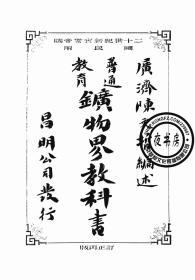 矿物界教科书-中学用-1906年版-(复印本)-普通教育