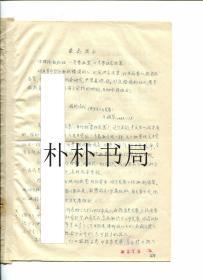 【稀缺名人档案材料】著名微生物学家、山东大学原副校长王祖农交代材料之二       《我的交代》一份 总2页