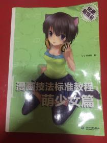 漫画技法标准教程萌少女篇