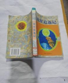 凡尔纳科幻探险小说全集:流星追逐记.3