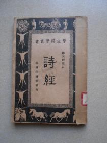 学生国学丛书  诗经