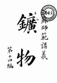 矿物-师范用-1906年版-(复印本)-江苏师范讲义